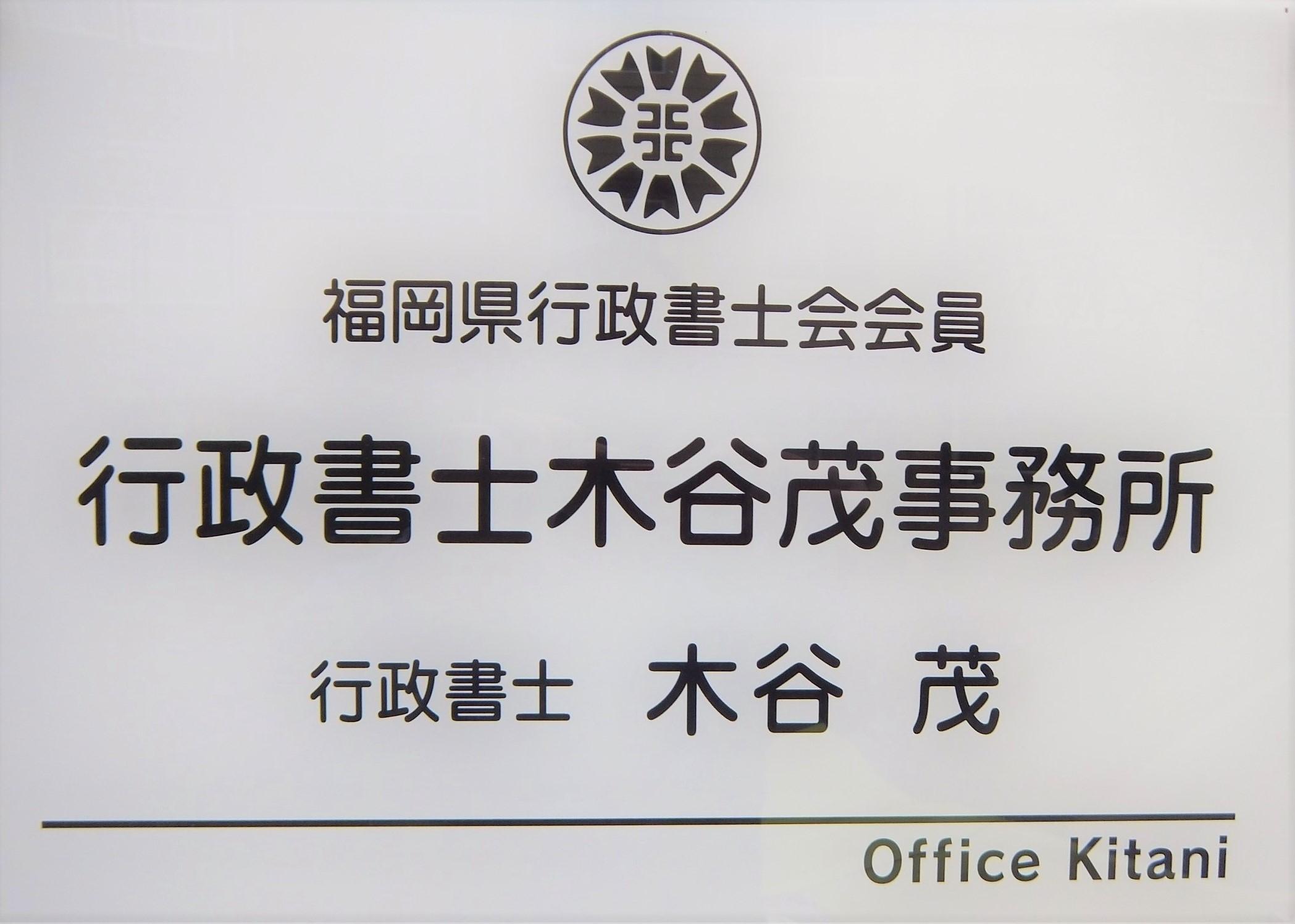 名義 福岡 自動車 変更